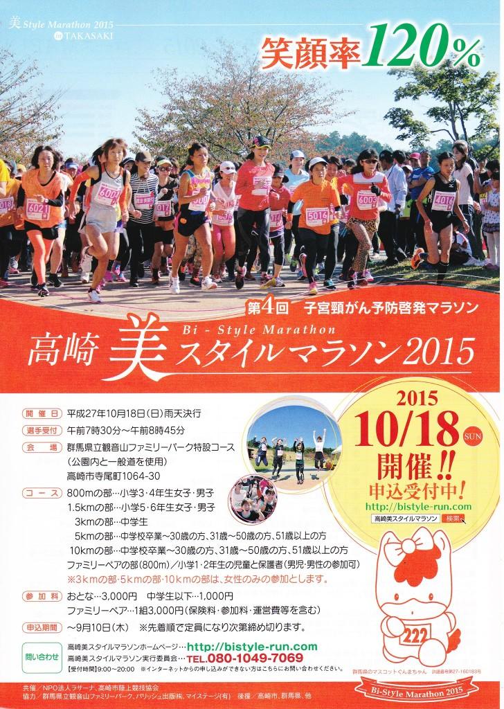 高崎美スタイルマラソン2015