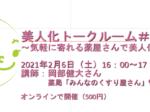 スクリーンショット 2021-01-23 14.32.31