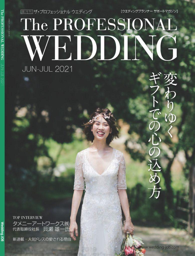 TPW21-06表紙 (1)