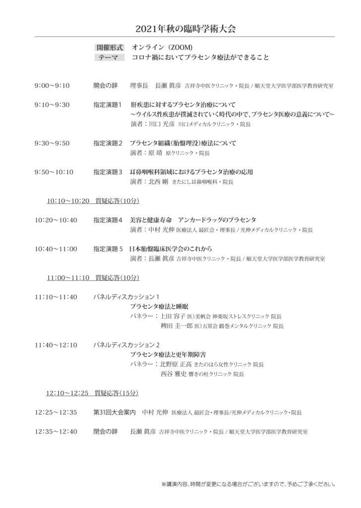 抄録2021秋_page-0012