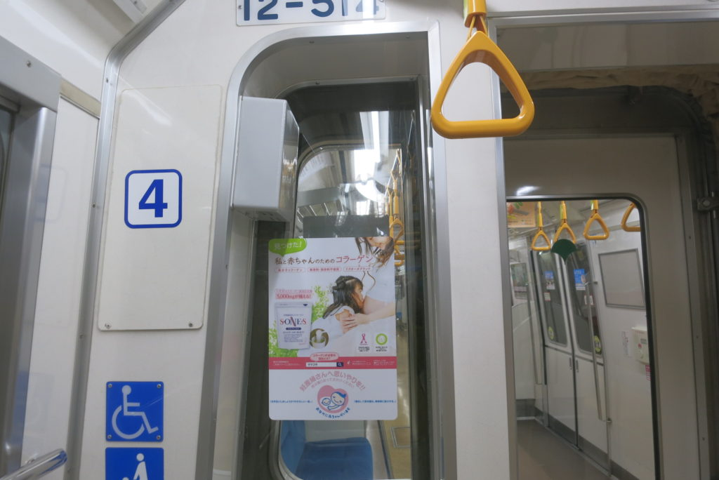 株式会社ピーエス御中【大江戸線掲出写真③】
