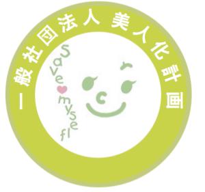 美人化計画ロゴ1