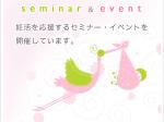 セミナー・イベント情報