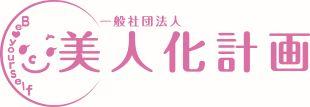 美人化計画公式ホームページ