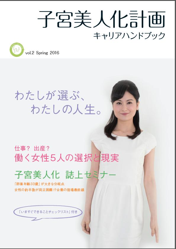 子宮美人化ハンドブック2016