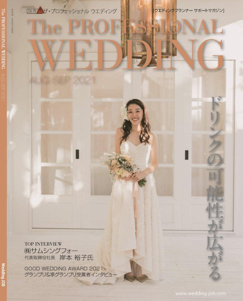 TPW21-08表紙