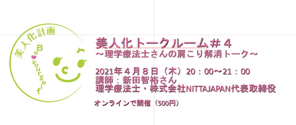 スクリーンショット 2021-02-27 11.34.52